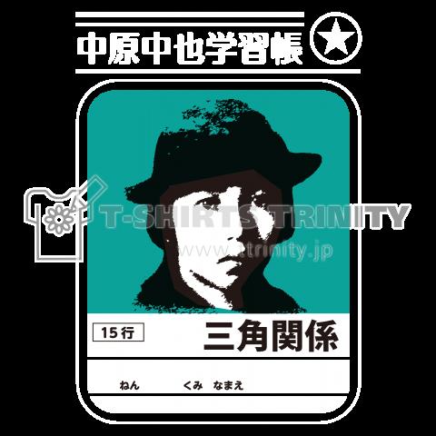 【パロディー商品】中原中也学習帳(三角関係)