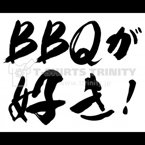 BBQ(バーベキュー)が好き!