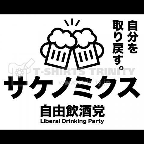 サケノミクス(自由飲酒党)