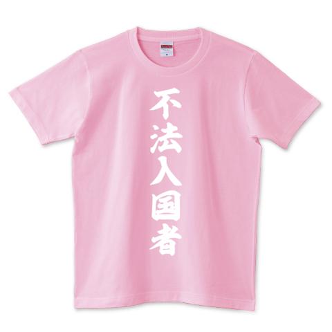 不法入国者 5.0オンスTシャツ (United Athle)