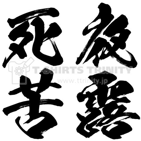 夜露死苦(よろしく)ヤンキー漢字...
