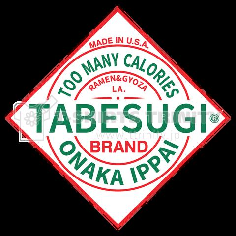 TABESUGI(たべすぎ)【パロディー商品】