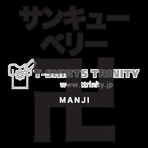 サンキューベリー卍(まんじ)