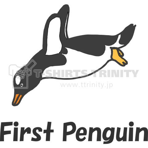 は ファースト ペンギン と