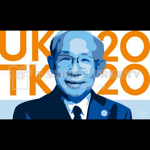 UKTK2020_H_B