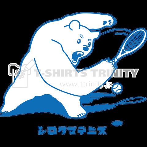 シロクマテニス