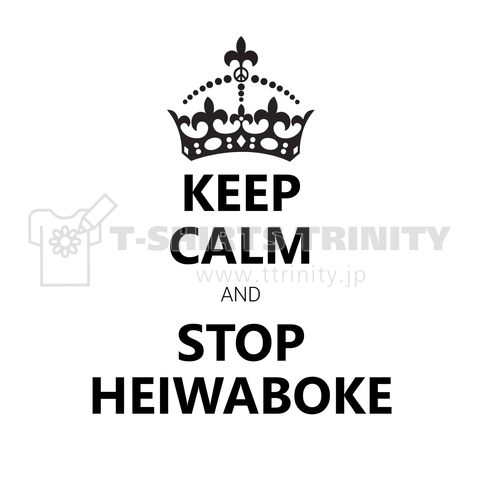 KEEP CALM AND STOP HEIWABOKE