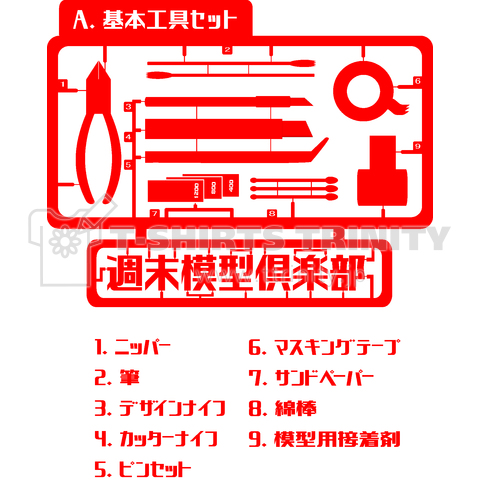 A. 基本工具セット / ランナー文字