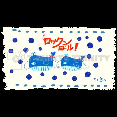 ロックンロールルウニコンデオヨイデク★
