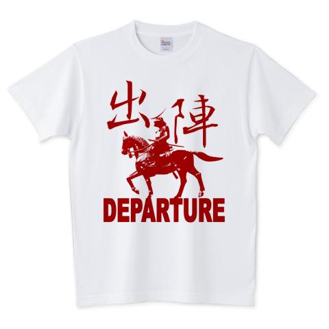 ★出陣 (赤) 5.6オンスTシャツ (Printstar)
