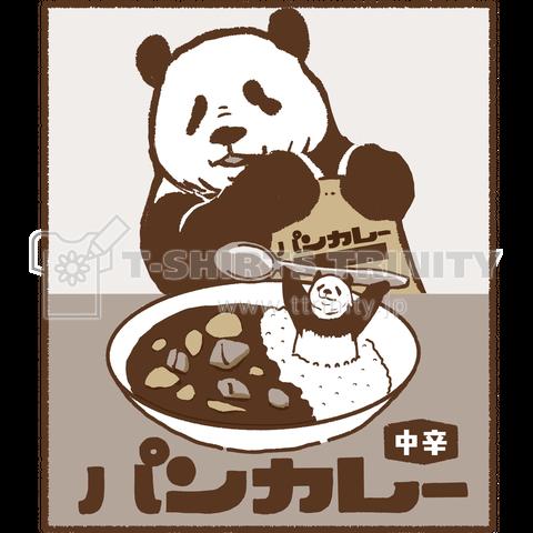 パンカレー(中辛)
