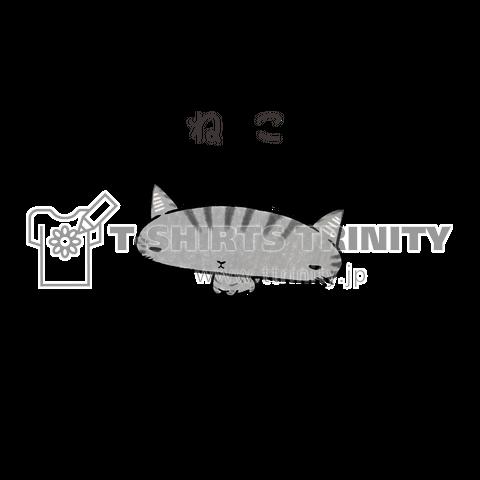 ながまるシリーズ サバトラ猫ちゃん