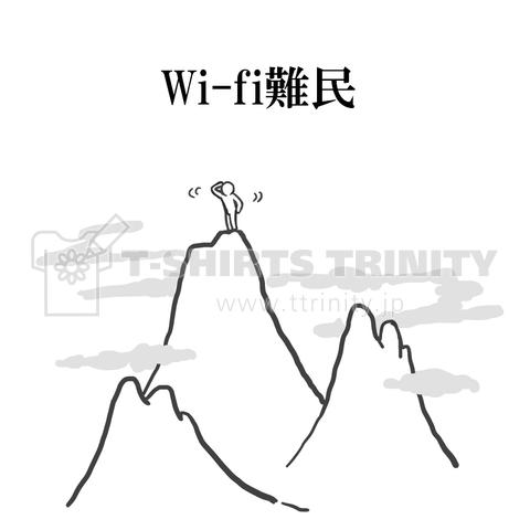 Wi-fi難民