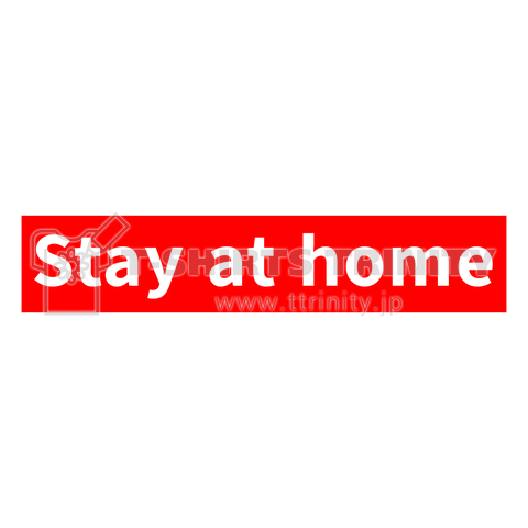 Stay at home (自宅待機)