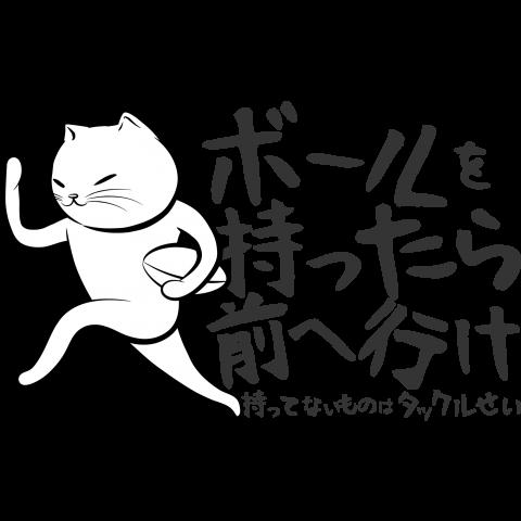 ラグビー猫(名言)