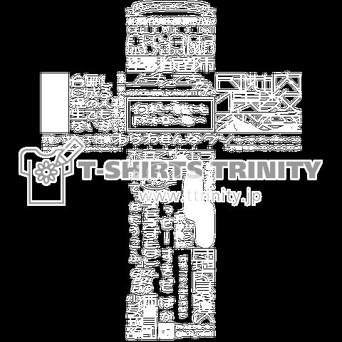 十字架舘文字【白文字】