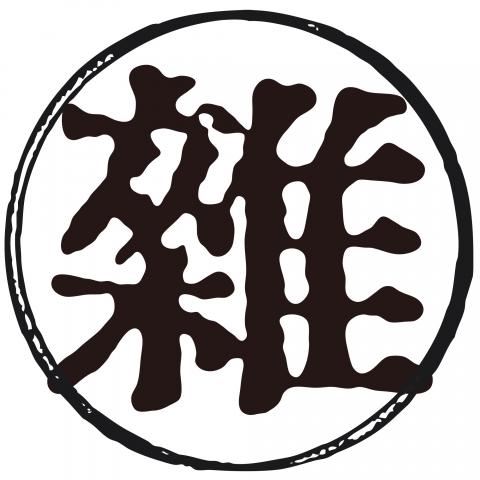 漢字「雑」|デザインTシャツ通販...