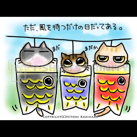 ゆる猫シリーズ【ただ風をまつ】
