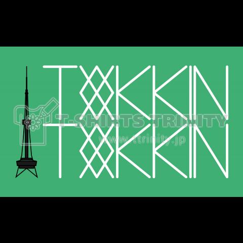 オサレになる名古屋弁 #3 TOKKIN TOKKIN