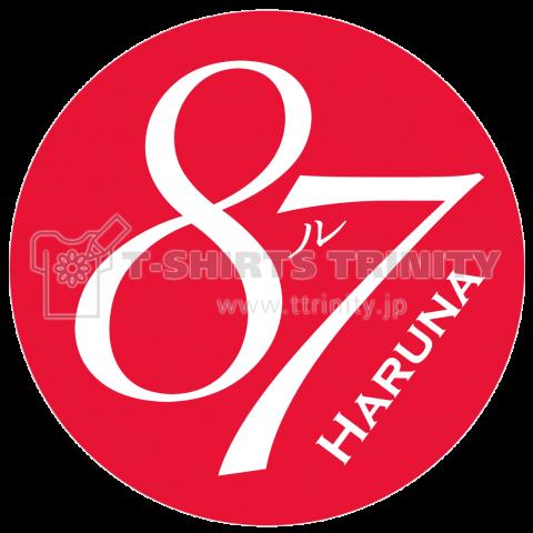 87の日 -HARUNA-
