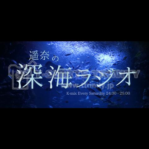 深海ラジオ