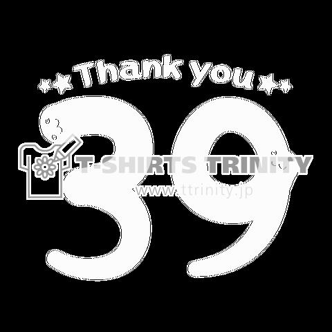 カスタマイズOK >CT118 39*Thank you*B