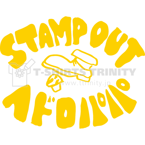 STAMP OUT へドロパパ