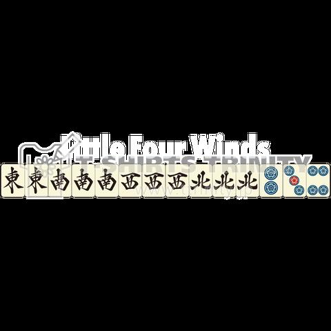麻雀の役 Little Four Wind-小四喜-白ロゴ(ショウスーシー、ショースーシー、シャオスーシー)