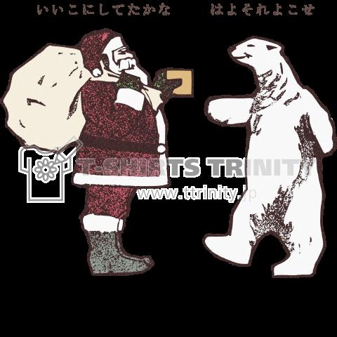サンタとシロクマ Santa & Polar Bear 01