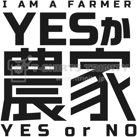 YESか農家 〜 I AM A FARMER 〜 YES or NO
