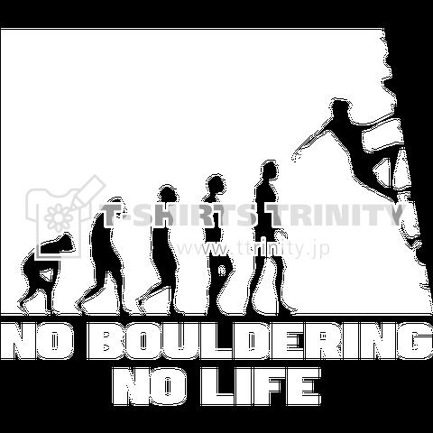 ボルダリング NO BOULDERING NO LIFE