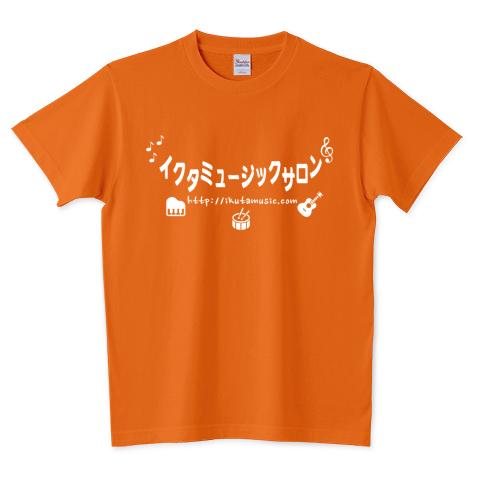 イクタミュージックサロン(白ロゴ) 5.6オンスTシャツ (Printstar)