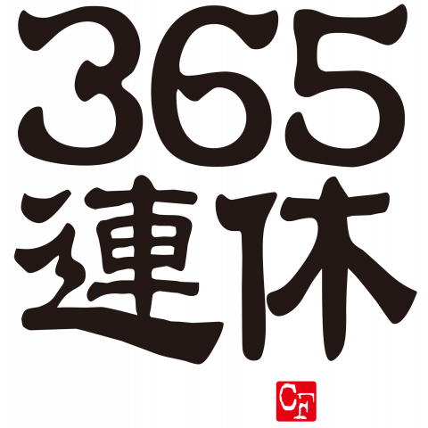 365連休