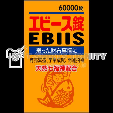 【パロディ】エビース錠