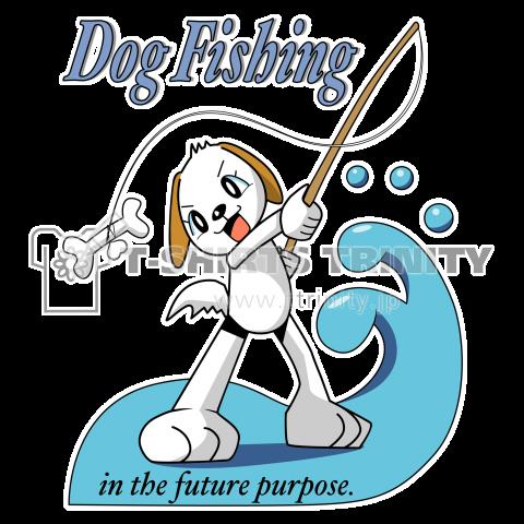 ドッグフィッシング!(未来へ)