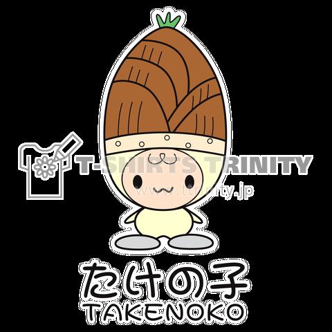 筍のキャラクターたけの子(カラー版)