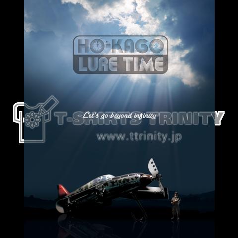 21_HO-KAGO LURE TIME