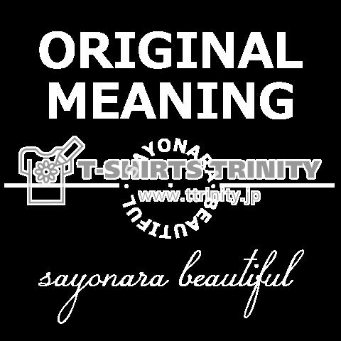 original meaning デザインtシャツ通販 tシャツトリニティ