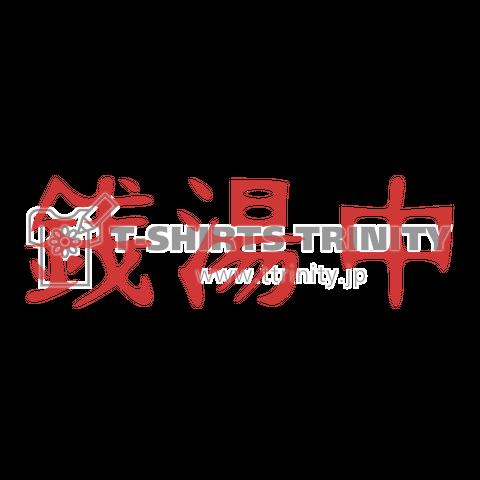 銭湯中Tシャツ(イラストはバッグプリント)