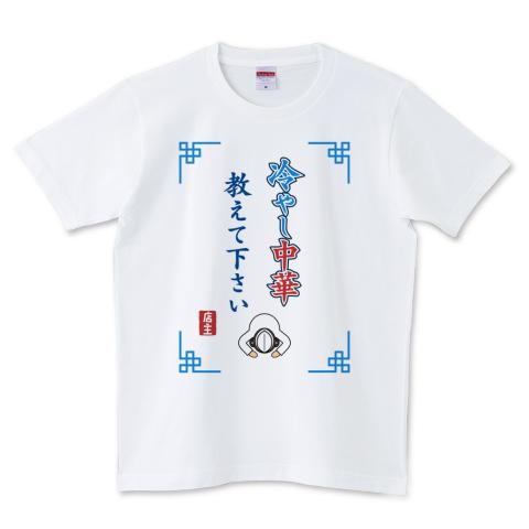 「冷やし中華教えて下さい」 5.0オンスTシャツ (United Athle)