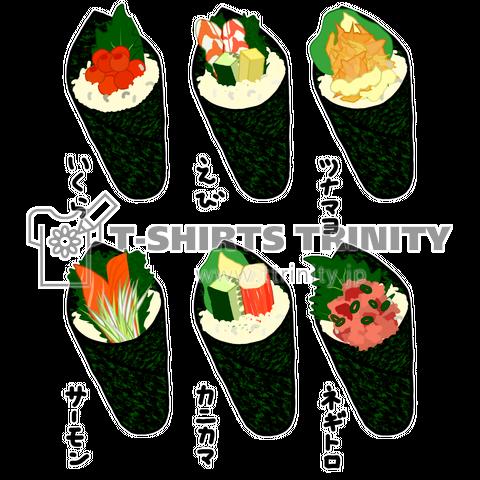 手巻き寿司♪アソート