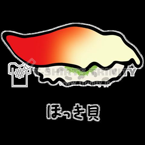 握り寿司♪ほっき貝