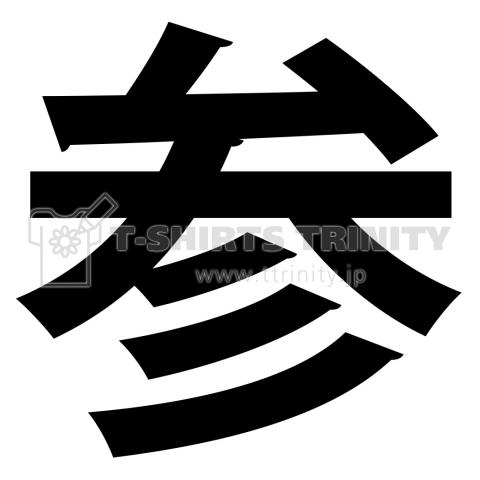 漢字 参 ゴシック