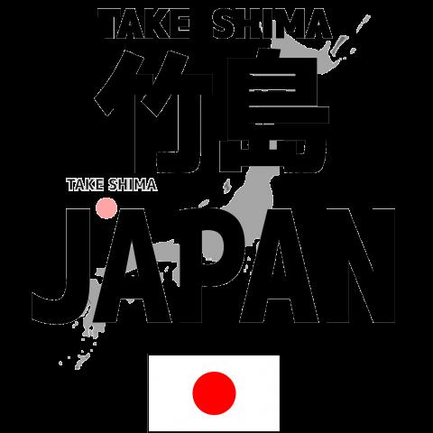 竹島は日本 竹島JAPAN