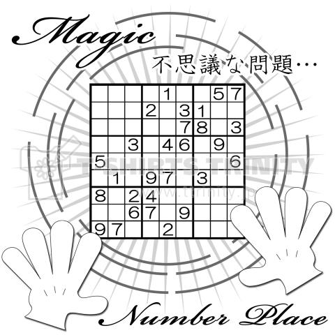 マジックナンプレ 超難問01