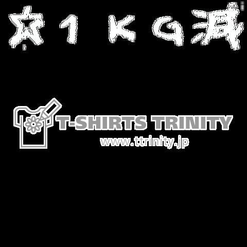 文字ネタ312  ☆1KG減 白