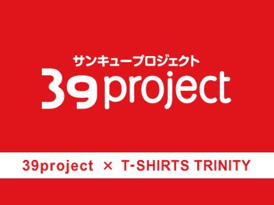 サンキュープロジェクト(39project)