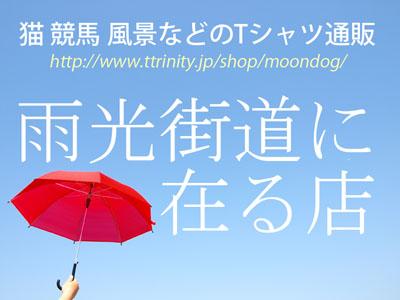 雨光街道に在る店【猫、食べ物、競馬Tシャツ】