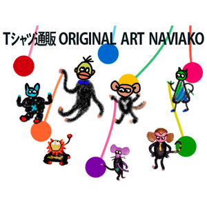 Tシャツ通販 ORIGINAL  ART  NAVIAKO