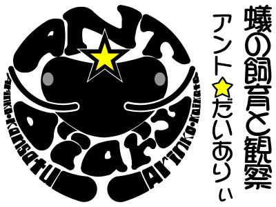 アント☆だいありぃ商店